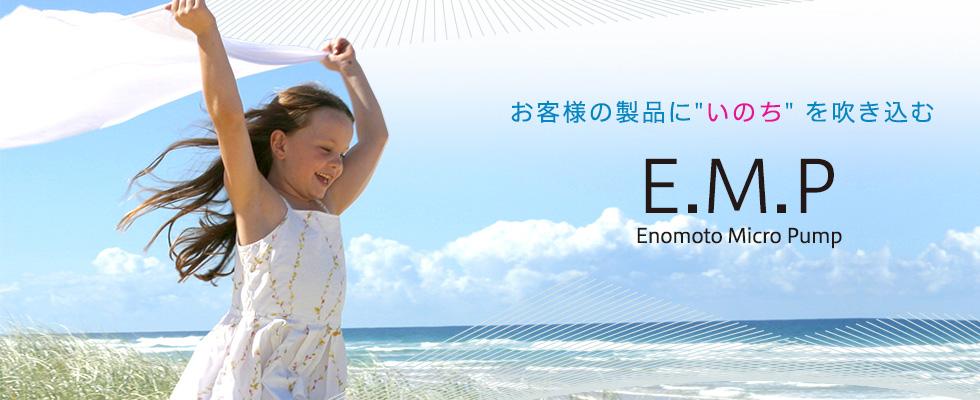 """お客様の製品に""""いのち""""を吹き込む E.M.P Enomoto Micro Pump"""